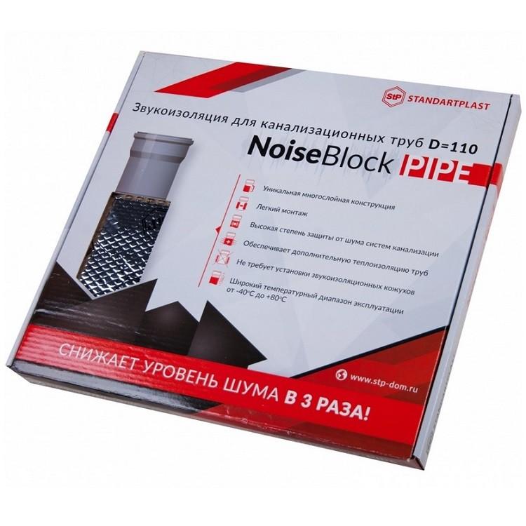 Звукоизоляция для канализационных труб StP NoiseBlock Pipe D110 6 листов в упаковке, цена - купить у оптового поставщика