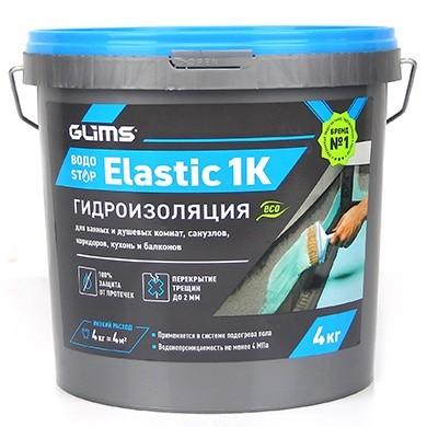 Гидроизоляция эластичная Glims ВодоStop Elastic 1K 4 кг , цена - купить у оптового поставщика